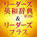リーダーズ英和辞典第3版+リーダーズ・プラスセット(研究社)
