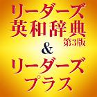 リーダーズ英和辞典第3版+リーダーズ・プラスセット(研究社) icon