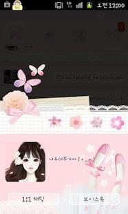 헷지 봄그리고벚꽃 카카오톡 테마 - screenshot thumbnail