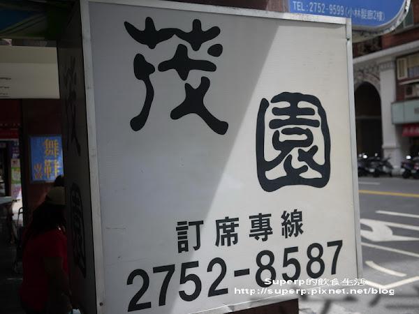 台北的茂園之道地美味台菜館