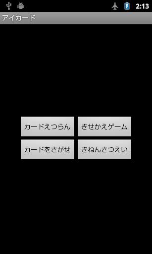 アイカード アイカツカード表示アプリ