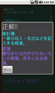 センター入試の漢字- screenshot thumbnail