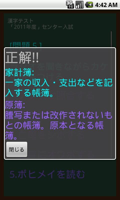 センター入試の漢字- screenshot