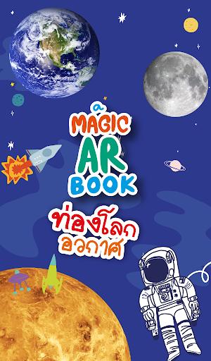 Solar System AR Book