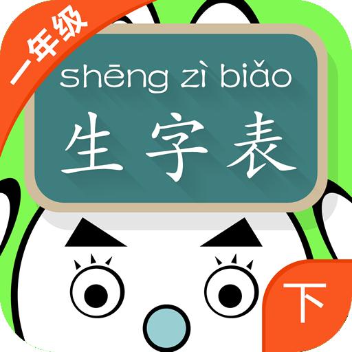 小学语文一年级汉语拼音下-奇奇启发 教育 App LOGO-APP試玩