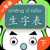 小学语文一年级汉语拼音下-奇奇启发