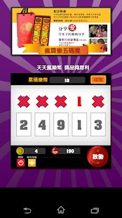 【免費博奕App】瘋樂幣-APP點子