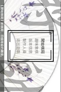 TOPOC 中國象棋