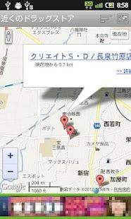 近くのドラッグストア(e-shops ローカル)- screenshot thumbnail