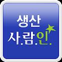 생산 사람인 - 생산 제조 기계 취업 지역 맞춤 icon