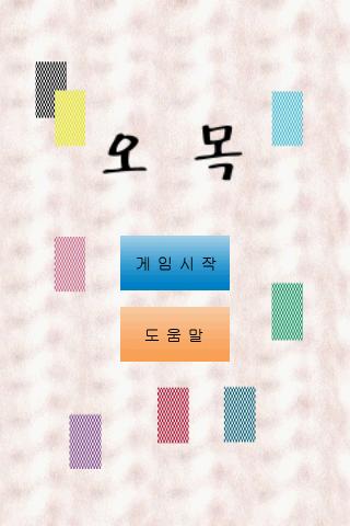 2014 한라대 스마트창작터 [오목]