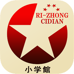Free Apk android  小学館 日中辞典|ビッグローブ辞書 1.0.1  free updated on