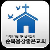 순복음참좋은교회