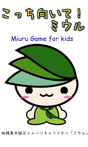Miuru Game for kids