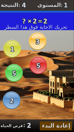 Arabic Maths + Algebra Game