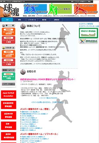 「球魂」 野球・ソフトボールのチーム・対戦相手検索