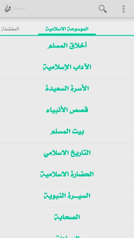 Qurani - قراني - screenshot