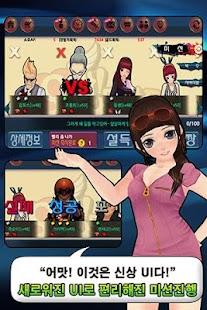 오빠 도와줘 온라인 - screenshot thumbnail