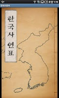Screenshot of 한국사연표