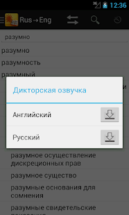 English<->Russian Dictionary- screenshot thumbnail