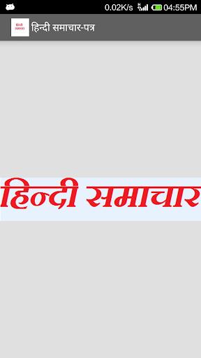 All India Hindi News Samachar