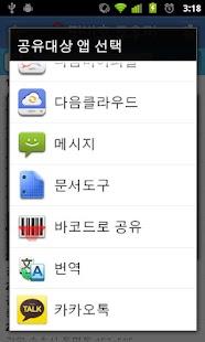 우편번호 도우미- screenshot thumbnail