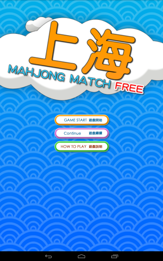 Mahjong Match - screenshot