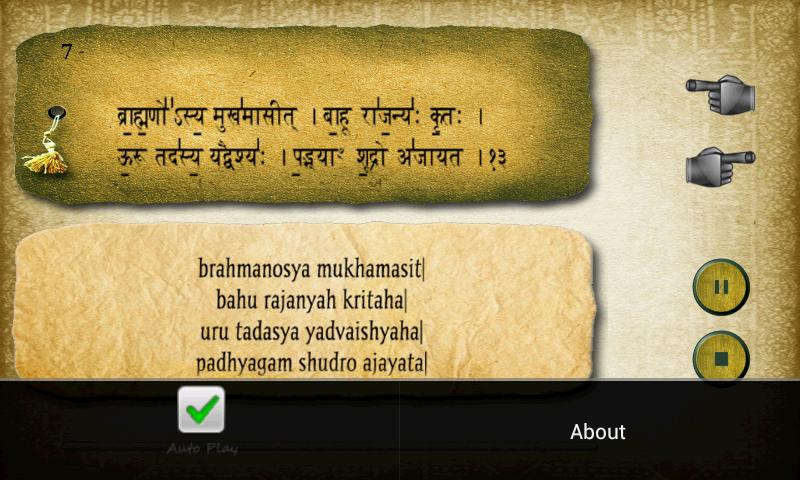 Purushasuktam- screenshot