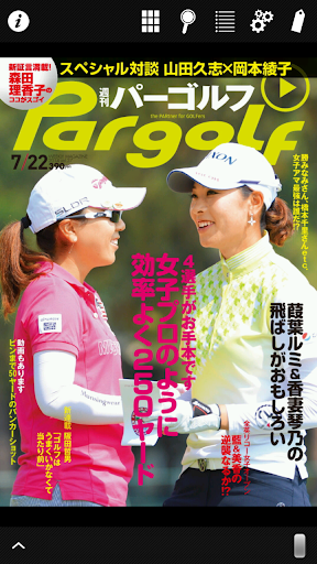Weekly Pargolf(週刊パーゴルフ)