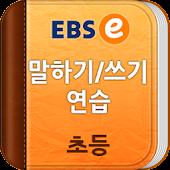 EBSe 말하기/쓰기 [초등]