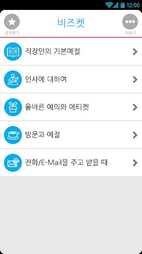 【免費商業App】직장인 필수앱-비즈니스 에티켓-2.직장생활편-APP點子
