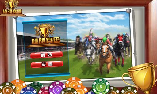 極限賽馬俱樂部3D