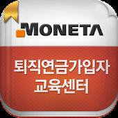 모네타 퇴직연금