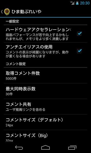 無料媒体与影片Appのひま動ぷれいや(β)|記事Game