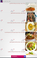 Screenshot of وصفات رمضان | اكلات رمضانيه