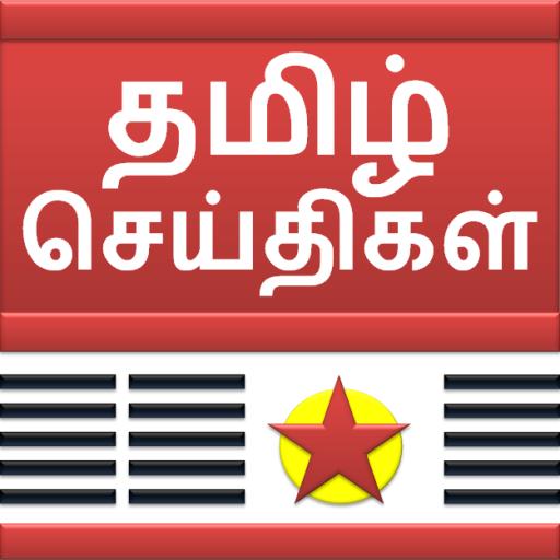 😝 Apk live tv tamil app   Tamil TV Live Free to Air 1 1 APK  2019-04-06