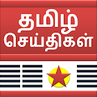 Tamil News Alerts & Live TV icon