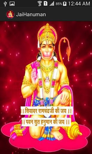 Hanuman Ji - Chalisa Aarti