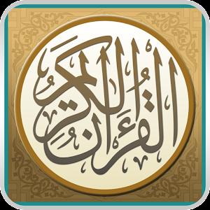 القرآن الكريم بدون انترنت 書籍 LOGO-玩APPs
