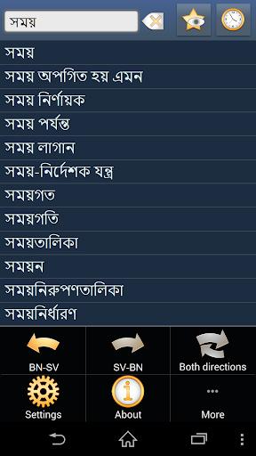 Bengali Swedish dictionary