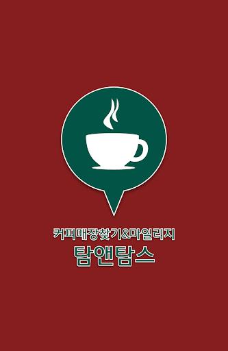 탐앤탐스 커피점찾기