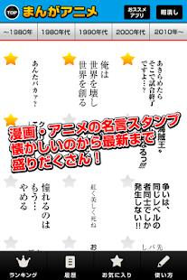 漫画アニメセリフスタンプ