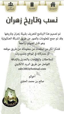 قبيلة زهران - screenshot