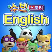 수빈스토리4(English)