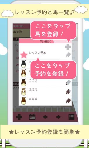 【免費運動App】乗馬日記-APP點子