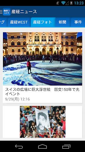 無料新闻Appの産経ニュース|記事Game
