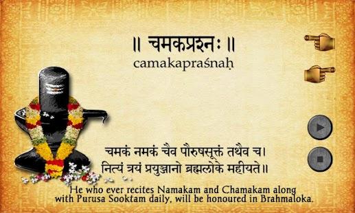 Chamakam Rudram