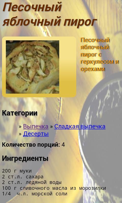 Пошаговой рецепт сборной солянки с фото