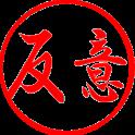 反意語帳 icon