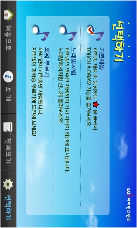 LG사이언스랜드 과학송 - screenshot